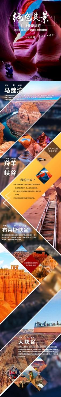 美国羚羊峡谷淘宝详情页