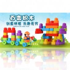百变积木玩具海报banner