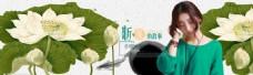 中国风主题女装海报设计