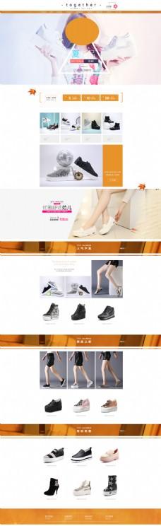 同行1号鞋店 首页demo