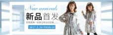 天猫淘宝京东海报新品发布海报春季海报