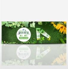夏季護膚品促銷海報banner背景
