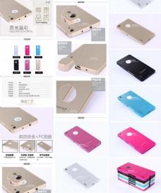 手机壳边框详情页设计