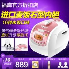 数码电器主图 紫色背景 活动主图 电饭煲