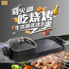 烧烤电烧烤锅烧烤一体锅电热锅主图淘宝直通车