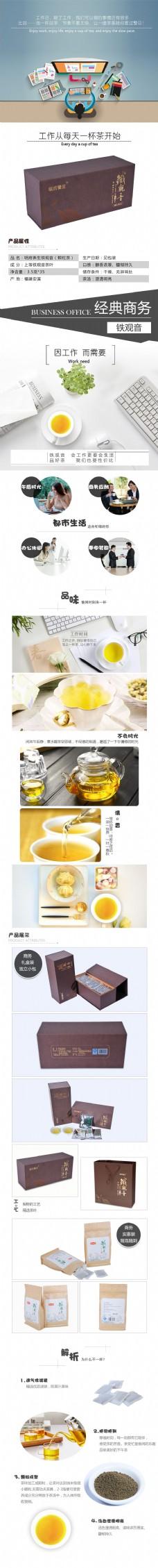 商务办公茶休闲茶绿茶铁观音详情页