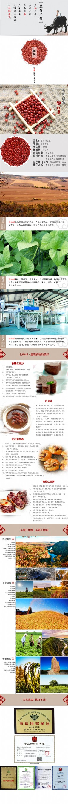 红豆详情页