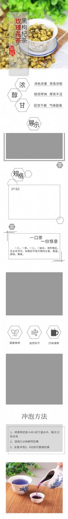 花茶系列详情页共用模板