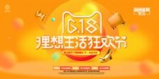 618盛典海报banner淘宝电商