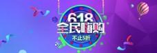 618活动海报banner淘宝电商