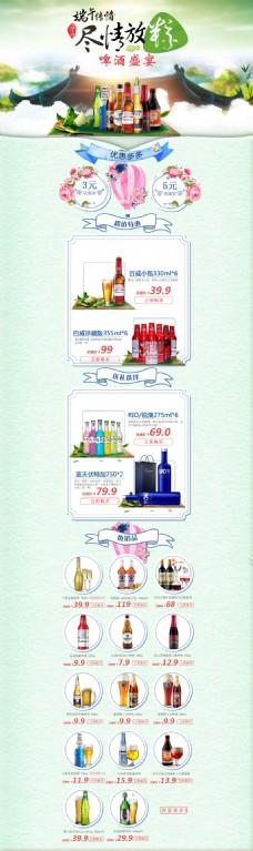530端午节电商海报banner淘宝粽子