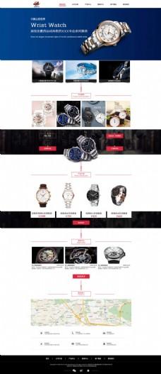 手表网站首页