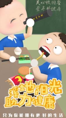 中国营养日漫画图