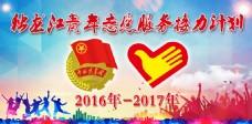 共青团志愿服务