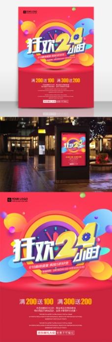618疯狂24小时促销海报设计