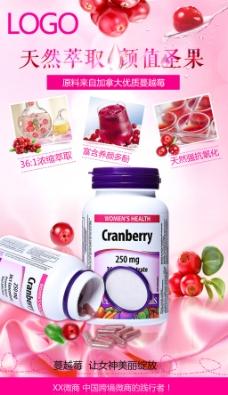 蔓越莓产品海报图
