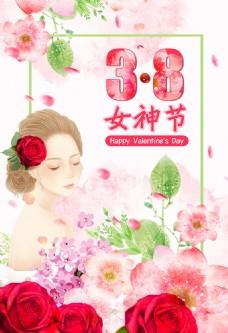 时尚高端炫彩女神节海报
