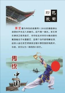 中国传统文化  茶艺