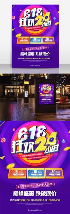 时尚紫色618促销海报