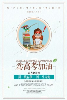 清新文艺高考加油高考倒计时宣传海报