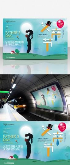 父亲节创意海报字体设计排版设计
