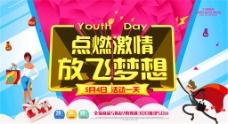 放飞梦想青年节海报