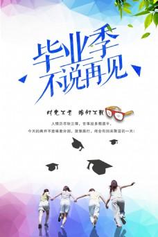 毕业季致青春海报