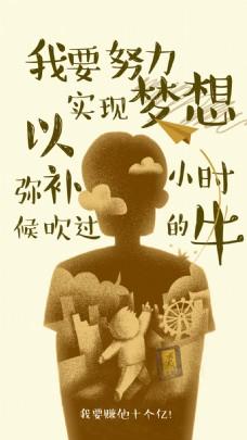 梦想H5海报