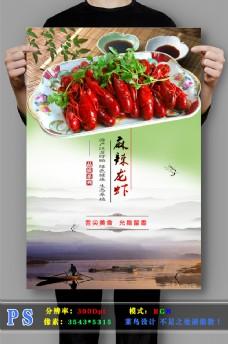 品质龙虾海报设计