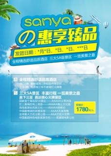 海南旅游旅游海报三亚旅游