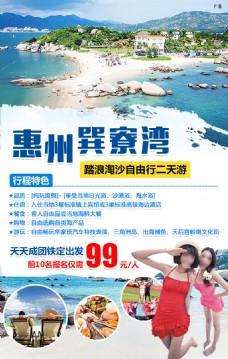 惠州巽寮湾旅游海报