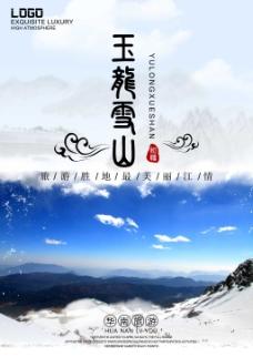 云南玉龙雪山旅游海报