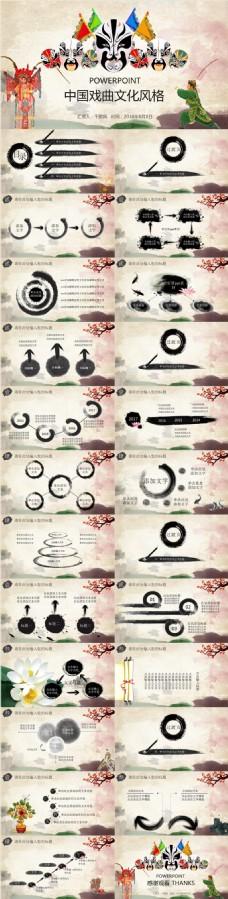 戏曲元素中国风PPT模版