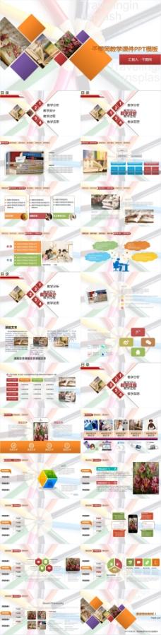 千图网教学课件原创PPT模板