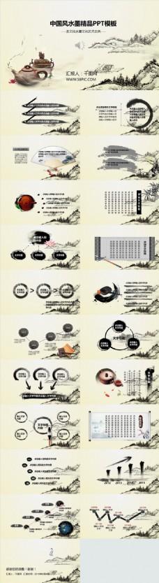 水墨经典中国风PPT模版