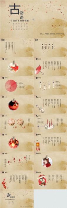 简约中国风PPT模版