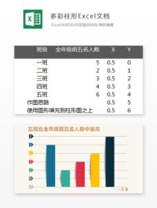 多彩柱形图-Excel图表