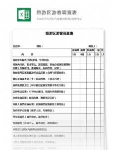 旅游区游客调查表