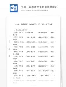 小学一年级语文下册【多音字、反义词、近义词】期末总复习