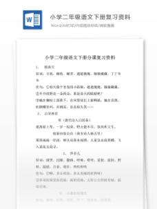 小学二年级语文下册复习资料 (1)