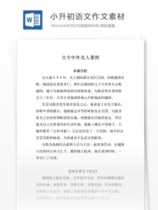 小升初语文作文素材-古今中外名人事例-通用版【小学学科网】