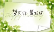 清新信纸花朵背景