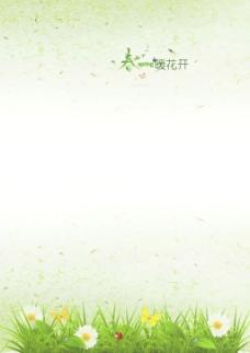 春季春游宣传海报
