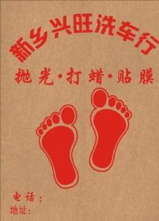 脚垫 汽车 汽贸 传单