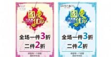 国庆节海报宣传活动模板源文件