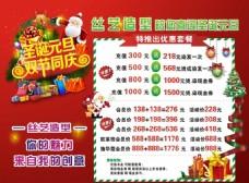 丝艺造型圣诞活动宣传活动模板源