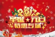 2017圣诞元旦海报