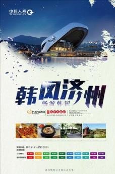 济州海报模板源文件宣传活动