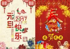 2017年元旦鸡年宣传活动模板