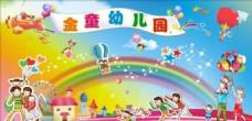 金童幼儿园幕布宣传活动模板源文